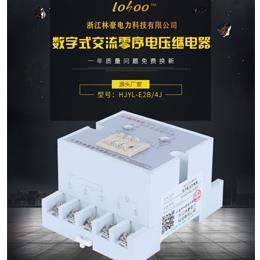 数字式交流零序电压继电器
